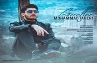 موزیک زیبای گرفتار از محمد طاهری