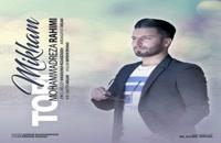 دانلود آهنگ جدید و زیبای محمدرضا رحیمی با نام تورو میخوام