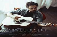 آرش سعیدی آهنگ آیندمو میسازم