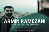 موزیک زیبای به خودت بیا یکم از آرمین رمضانی