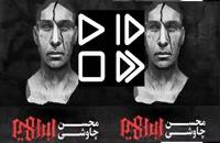 آلبوم ابراهیم محسن چاوشی / البوم جدید محسن چاوشی / چاوشی آلبوم ابراهیم