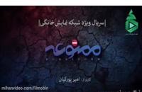قسمت چهارم سریال ممنوعه / دانلود رایگان قسمت 4 سریال ممنوعه با لینک مستقیم