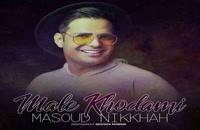 دانلود آهنگ مسعود نیکخواه مال خودمی (Masoud Nikkhah Male Khodami)