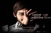Mohammad Ebrahim Pour Eshghe Zendegim