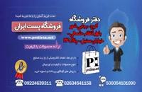خرید گوجی بری خشک فروشگاه پست ایران