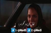 دانلود رایگان فیلم دلم میخواد کانال تلگرام ما : MOV85@
