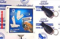ریموت کنترل قفل شفتی ریموتی قفل مگنتی مغناطیسی