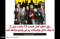 قسمت سیزدهم فصل دوم ساخت ایران 2 ( 13 ),