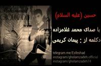 آهنگ حسین ( علیه السلام ) از محمد غلامزاده