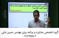 تدريس كامل مبحث احتمال مهندس مسعودی