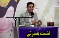 سخنرانی استاد رائفی پور با موضوع تاثیر مقاومت مردم در جنگ اقتصادی - سمنان - 1397.08.28