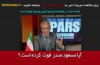 علت فوت مسعود صدر | مرگ مسعود صدر + شایعه یا واقعیت