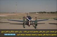 قسمت هجدهم سریال ساخت ایران 2 | دانلود رایگان قسمت هجده سریال ساخت ایران 2 | قسمت18