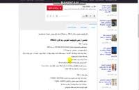 دانلود پاورپوینت آموزش نرم افزار Mike11 - شامل 138 اسلاید کامل