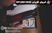 آثار و نشانه شیر در گنج یابی و دفینه یابی_09917579020_فلزیاب امانتی_فلزیاب اجاره ای
