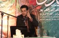 سخنرانی استاد رائفی پور با موضوع غدیر - مشهد - 12 آبان 1391 - جلسه 1