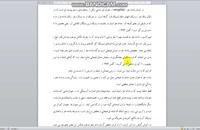 مبانی نظری و ادبیات تحقیق هوش هیجانی - شامل 65 صفحه