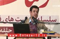 سخنرانی استاد رائفی پور با موضوع اسرار غیبت - کاشان - 28 بهمن 1392