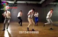 آموزش رقص آقایان از مبتدی تا پیشرفته