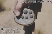 فلزیاب Jeohunter Basic ساخت شرکت Makro ترکیه_فلزیاب 09917579020