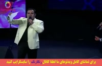 اجرای خنده دار حسن ریوندی برج میلاد سال 97