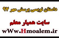 پاسخ پرسش مهر نوزدهم رئیس جمهور + مقاله تحقیق دانش اموز + معلم