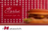 آدرس بهترین رستوران فست فود ایران