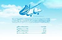 موزیک زیبای سبکبال از محمدرضا اسحاقی
