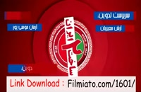 قسمت نوزدهم ساخت ایران 2 ( سریال ) کامل HD | دانلود ساخت ایران 2 قسمت 19