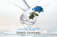 Emad Ghaffari Love Is Blue