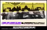 قسمت 11 سریال ساخت ایران 2 (دانلود کامل HD)