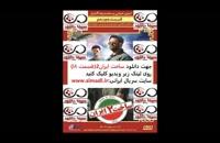سریال ساخت ایران 2 قسمت 18+قسمت هجدهم سریال ساخت ایران 2