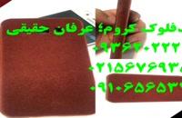 قیمت دستگاه مخمل پاش / دستگاه مخملپاش /دستگاه ابکاری 09029236102