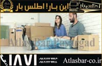 جابجایی اثاثیه منزل با ارائه بیمه نامه رسمی اطلس بار