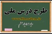 دانلود طرح درس روزانه بر اساس برنامه ملی فارسی هفتم درس زنگ آفرینش