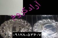 آموزش فانتاکروم/آبکاری/استیل پاشی09128053607