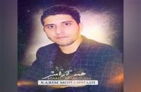 دانلود آهنگ کریم محمدی همه آرامش (Karim Mohammadi Hame Aramesh)