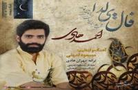 آهنگ فال یلدا از احمد هادی(پاپ)
