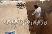 فلزیاب حرفه ای_عمق زیاد_فلزیاب شیراز_09917579020
