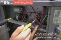 آموزش گام به گام تعمیر کولر گازی-به صورت کامل