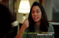 دانلود قسمت 23 سریال پرنده سحر خیز با زیرنویس فارسی