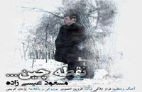 Masoud Isazadeh Noghte Chin