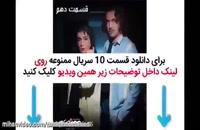 قسمت دهم سریال ممنوعه (سریال) (کامل) | دانلود قسمت 10ممنوعه - 10- ده - HD