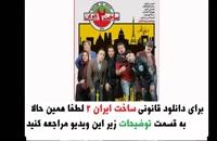 سریال ساخت ایران2 قسمت18| دانلود قسمت هجدهم فصل دوم ساخت ایران HD . میهن ویدئو هفدهم 18