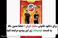 دانلود قسمت 15 پانزدهم سریال ساخت ایران 2 فصل دوم