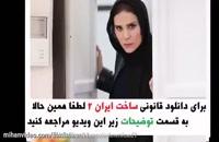 ساخت ایران 2 قسمت 14 / قسمت چهاردهم فصل دوم ساخت ایران 2،
