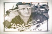 دانلود آهنگ بی وفایی از محسن لرستانی به همراه متن ترانه