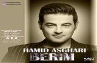 آهنگ بریم از حمید اصغری(پاپ)