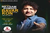 Meysam Ahmadi Bavar Kon