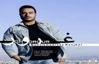 دانلود آهنگ محمدرضا رنجبر غرور (Mohammadreza Ranjbar Ghorour)
